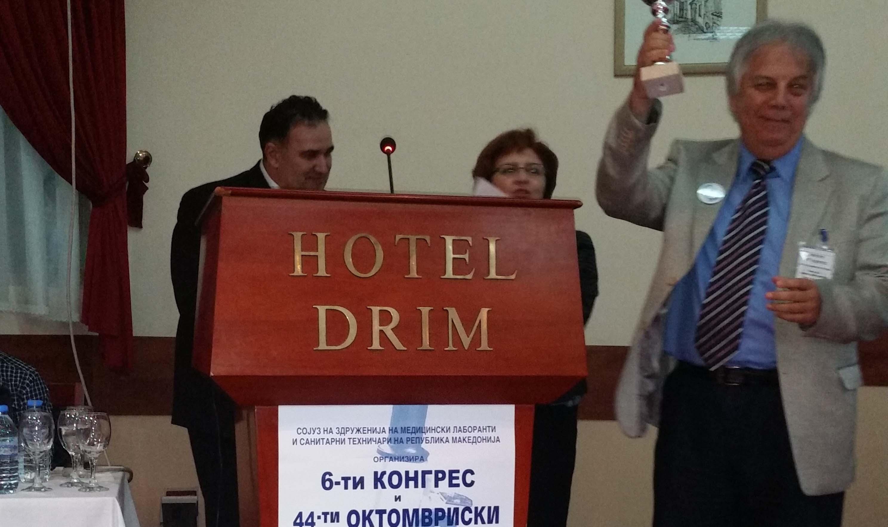 6-ти Конгрес на Сојуз на Здруженија на медицински лаборанти на РМ и 44ти Октомвриски средби